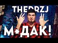 TheDRZJ - М*ДАК!