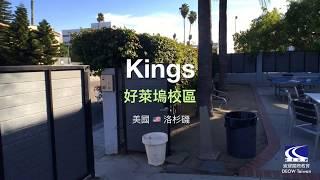 【Kings_Hollywood校區 @Los Angeles】美國洛杉磯遊學_DEOW Taiwan 迪耀國際教育 (2017.12參訪紀錄)