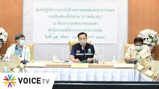 Wake Up Thailand - ชง ศบค. ปิดสถานบันเทิง 18 เรดโซน