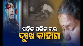 Special Report: Martyr Ajit Kumar Sahoo Family Struggles To Survive In Kamakhyanagar
