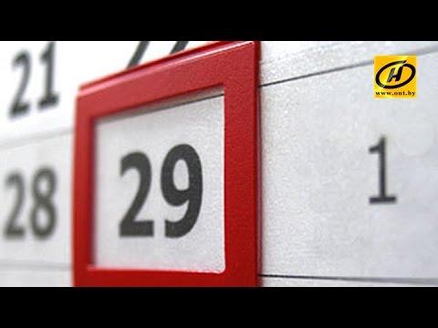 Каково это – праздновать День рождения раз в четыре года ?