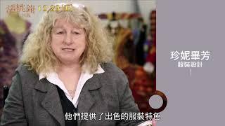 《胡桃鉗與奇幻四國》幕後花絮-時尚四國 12月28日聖誕跨年 絢麗登場
