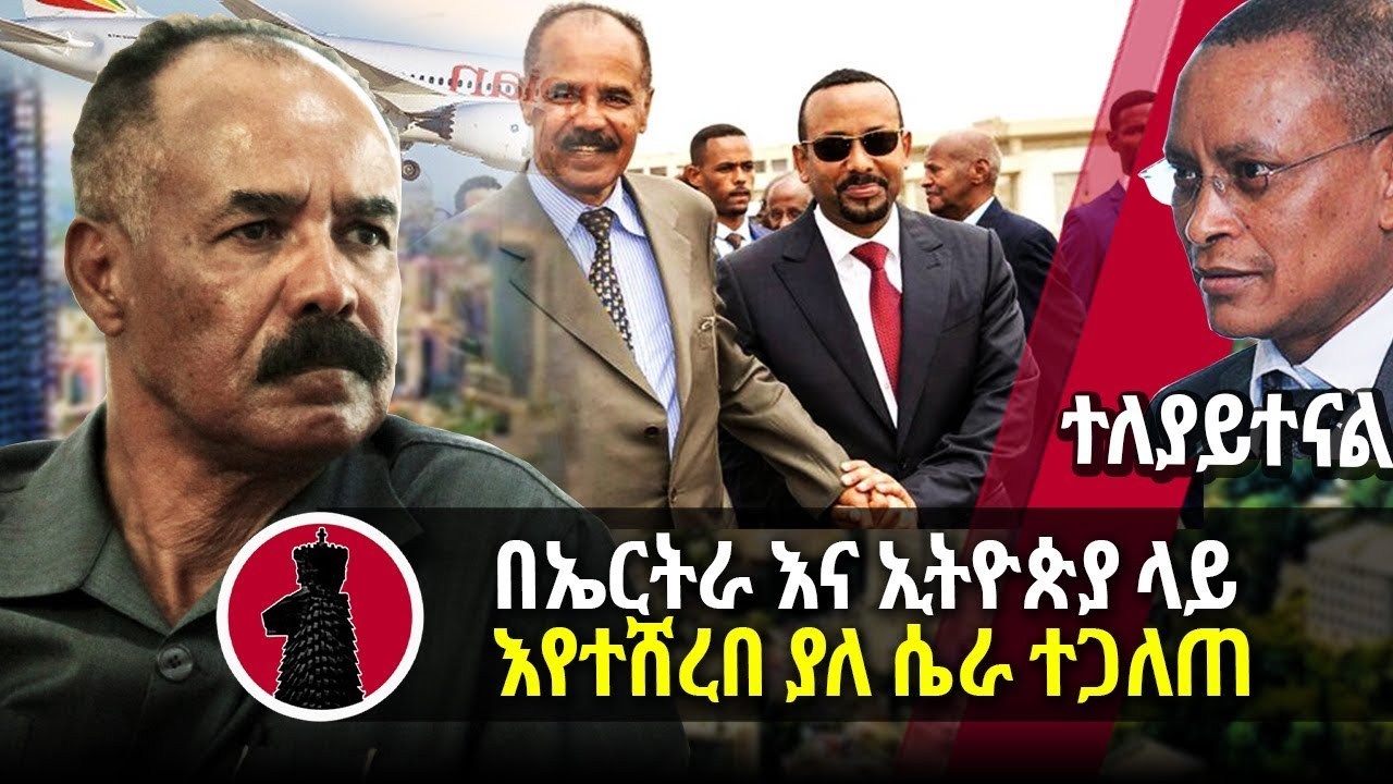The Relationship Between Ethiopia And Eritrea