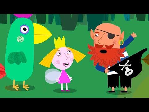 Маленькое королевство Бена и Холли | Рыжебород Эльф-Пират |