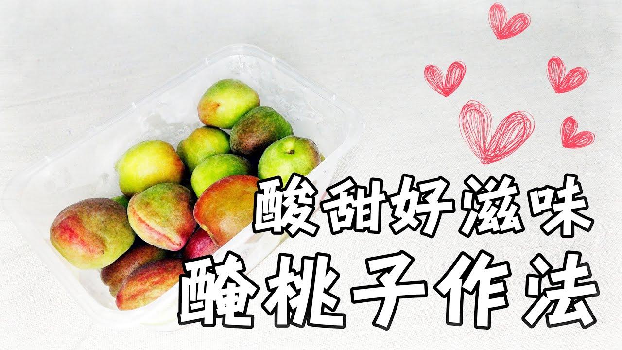 好吃的醃桃子作法 - YouTube