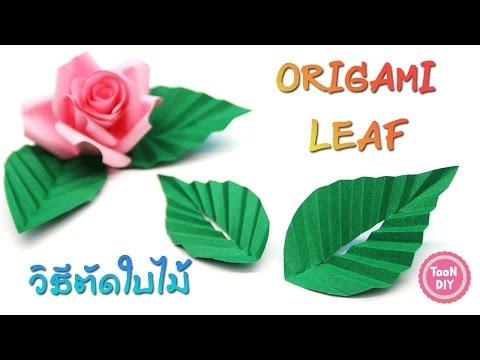Origami Leaf พับใบไม้ ใบไม้กระดาษ ตัดใบไม้ ตกแต่งบอร์ด 折纸叶 摺紙 葉子--TooNDIY