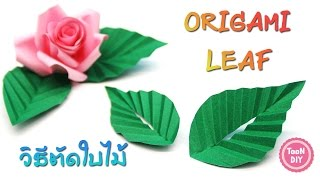 Repeat youtube video Origami Leaf พับใบไม้ ใบไม้กระดาษ ตัดใบไม้ ตกแต่งบอร์ด 折纸叶 摺紙 葉子--TooNDIY