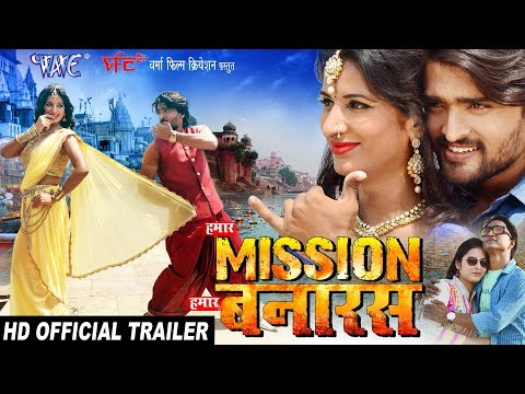 Hamar Mission Hamar Banaras (Official Trailer) - Bhojpuri Film 2018 | Bhojpuri Movie Trailor