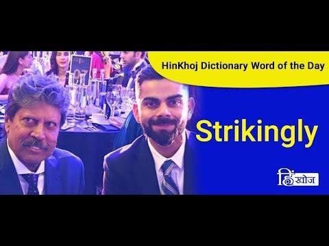 Strikingly Meaning in Hindi - HinKhoj Dictionary