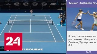 Мария Шарапова вышла в третий круг Australian Open - Россия 24