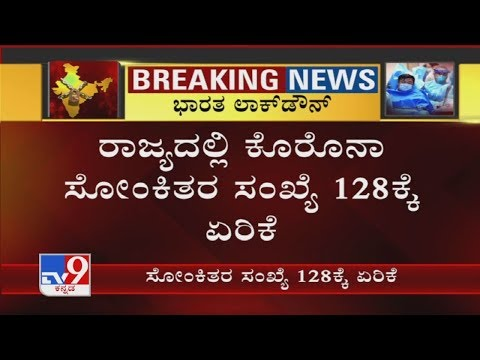 4 New Cases Of Covid-19 Reported In Karnataka, Total Number Of Cases Increase To 128