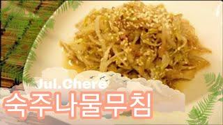 корейская кухня как приготовить  Ростки фасоли 숙주나물무침