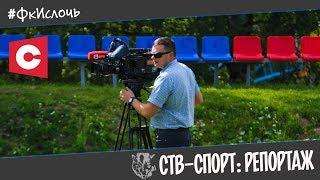 СТВ-Спорт   Репортаж с мастер-класса в летнем лагере