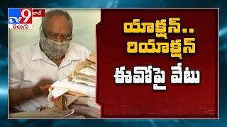 దేవరయాంజాల్ సీతారామ ఆలయ ఈవోపై బదిలీ వేటు - TV9