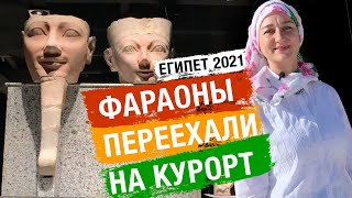 Фараоны переехали на курорт Новый музей Шарм Эль Шейх 2021 Экскурсия