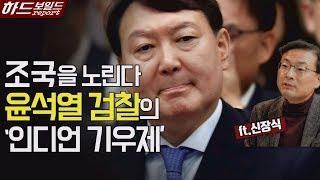 2020년에도 계속되는 '조국 수사', 윤석열 검찰이 비판받는 이유|인터뷰: 신장식 변호사