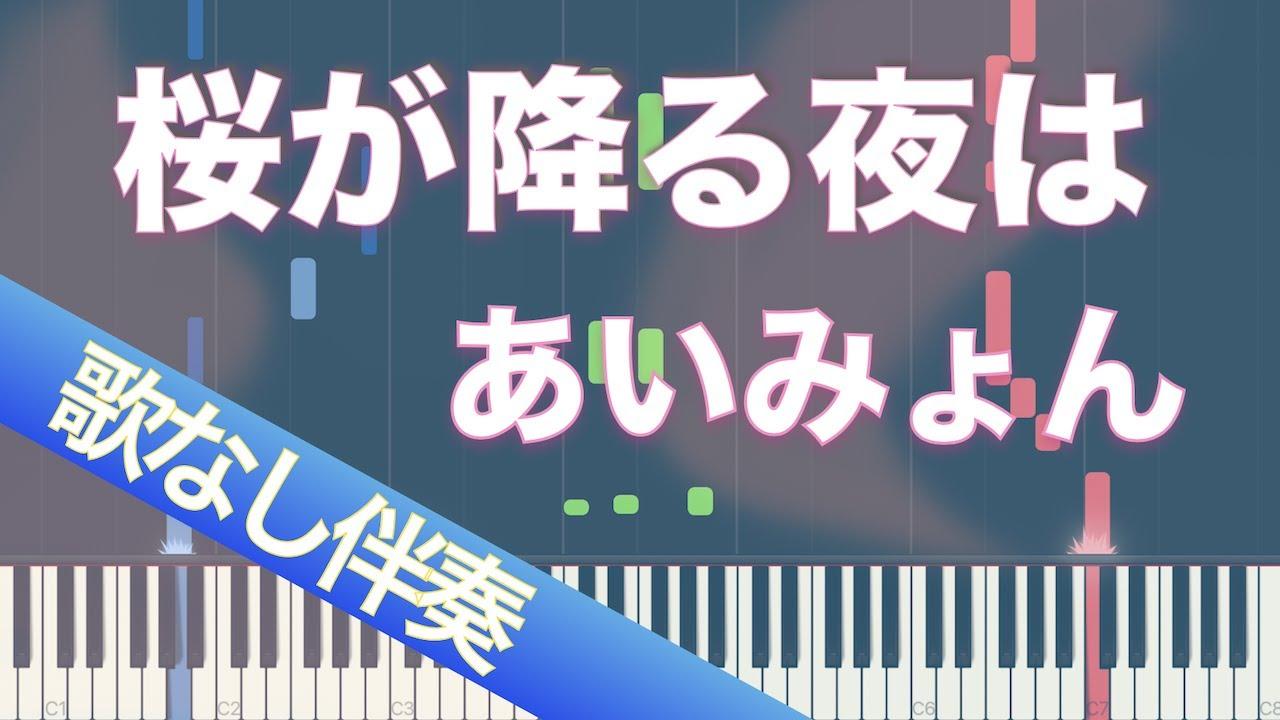 【歌なしピアノ伴奏】桜が降る夜は / あいみょん【高音質】【歌詞付き】【連弾】ABEMA『オオカミ』シリーズ最新作『恋とオオカミには騙されない』主題歌