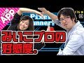 【毎日動画】パックマンなど懐かしいキャラのランゲーム『ピクセルランナー』
