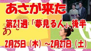 連続テレビ小説 あさが来た 第21週「夢見る人」後半 2016年2月25日(木...