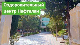 """""""Оздоровительный центр Нафталан"""", курорт Нафталан, Азербайджан - sanatoriums.com"""