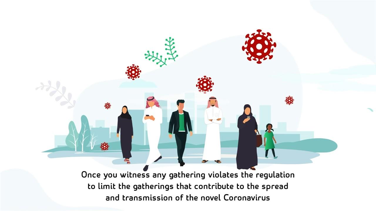 للإبلاغ عن مخالفات الإجراءات الاحترازية، الاتصال على الرقم (999)، والرقم (911) بمنطقتي مكة والرياض.