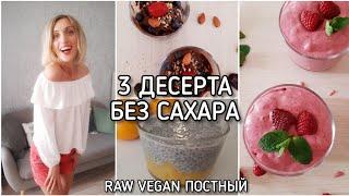 Чем заменить сахар? 3 рецепта здоровых десертов без сахара I Веган ПОСТНЫЙ БЕЗ ВЫПЕЧКИ