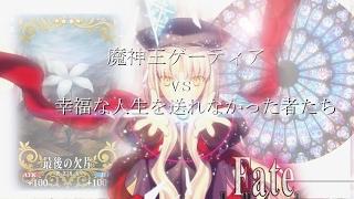 【FGO】魔神王ゲーティア vs アンリマユ +α 【Fate/Grand O…