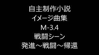 小説イメージソング thumbnail