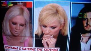 News24.gr Αλεξανδρατου Ψωμόπουλος. STAR παρεμβαση πατερα