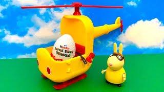 Helicopter Peppa Surprise Eggs  हेलीकॉप्टर, पेप्पा सुअर, आश्चर्य अंडा