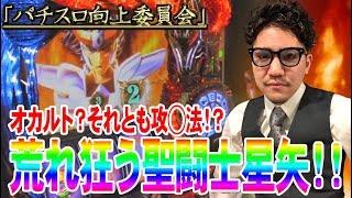 【#104】ワロスが星矢攻略打法に触れてしまったかもしれない【SEVEN'S TV】 thumbnail