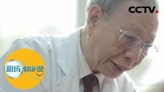 《职场健康课》 20191210 冬季如何预防银屑病?| CCTV财经