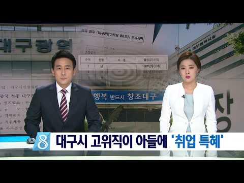 [대구MBC뉴스]대구시 고위직, 아들에 '특혜 취업' 제공