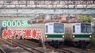 千代田線6000系動画集 2018年7月号 続行運転シリーズ