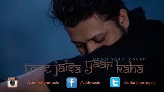 Tere Jaisa Yaar Kaha | Sudarshan Das | Unplugged | Cover