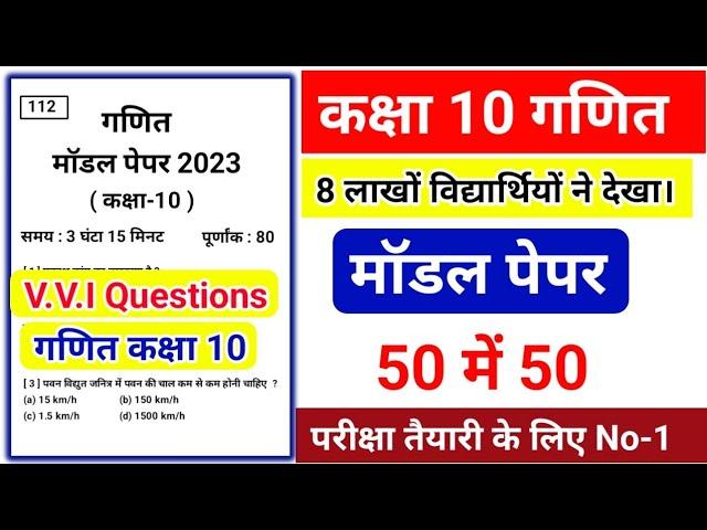 मैट्रिक -2020 Math का मॉडल पेपर Solved -1  Math model paper for matric exam 2020  High Target  #4
