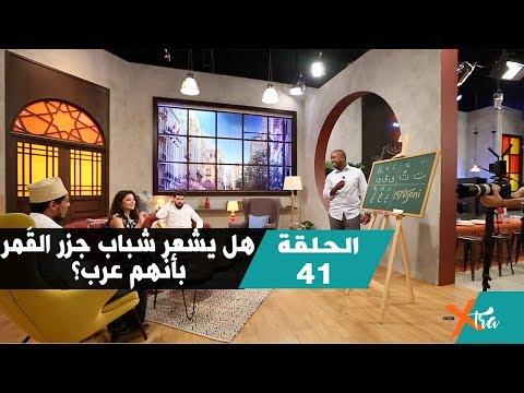 هل يشعر شباب جزر القَمر بأنهم عرب؟- جزء 2- الحلقة 41 - بي بي سي إكسترا  - نشر قبل 2 ساعة