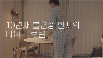 10년째 불면증 환자의 나이트루틴 | 오늘은 잘 자고싶다.. (feat. 테이프, 수면안대, 메모리폼매트리스, 개집)