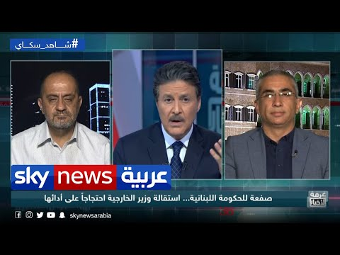 صفعة للحكومة اللبنانية... استقالة وزير الخارجية احتجاجاً على أدائها |  غرفة الأخبار  - نشر قبل 10 ساعة
