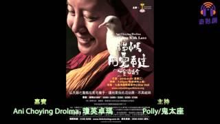普洱潮吹 Ani Choying 以愛重建心靈音樂會 part 3.1