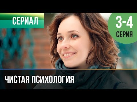 ▶️ Чистая психология 3 и 4 серия - Мелодрама   2019 - Русские мелодрамы - Ruslar.Biz