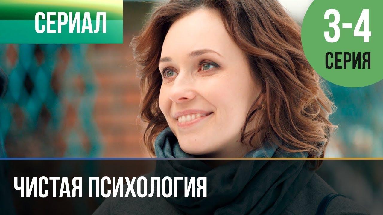 чистая психология 3 и 4 серия мелодрама 2019 русские мелодрамы