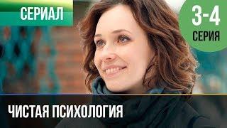 ▶️ Чистая психология 3 и 4 серия - Мелодрама | 2019 - Русские мелодрамы