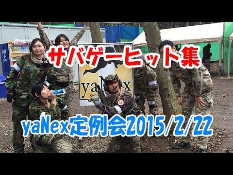 サバゲサバイバルゲームinヤネックス定例会2015年2月22日 Airsoft Japan to yaNex 2015 2 22