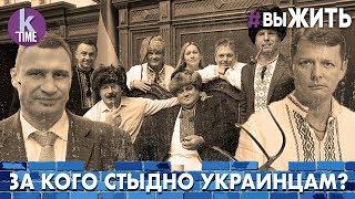 ТОП клоунов украинской политики  - #52 ВыЖИТЬ