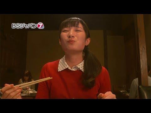 ワカコ酒 Season3 第12夜「特別な旨さ、和牛たたき」 | BSジャパン