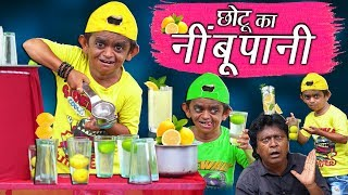 chotu-ka-nimbu-pani-khandesh-hindi-comedy-chotu-comedy-video