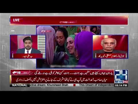 Ikhtilaf E Raye - 5 February  2018 - 24 News HD