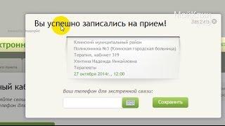 Записаться на прием к врачу за полторы минуты(Будьте в ритме родного города! Подписывайтесь на наш паблик Вконтакте: vk.com/moiklinru Подписывайтесь на наш..., 2014-10-24T07:00:50.000Z)