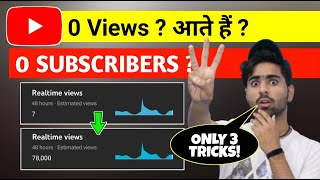 0 views | 0 Subscribers | Problem Solved | Grow YouTube Channel FAST ? | Tips For New YouTubers 2020